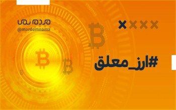 درخواست رفع ممنوعیت استفاده از رمزارزها