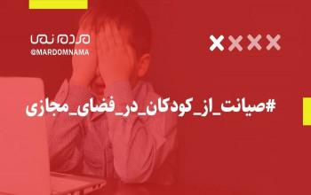صیانت از حقوق کودکان و نوجوانان در فضای مجازی
