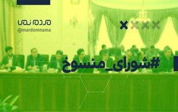 انحلال شورای اجرایی فناوری اطلاعات